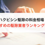 ハクビシン駆除業者おすすめランキング9選