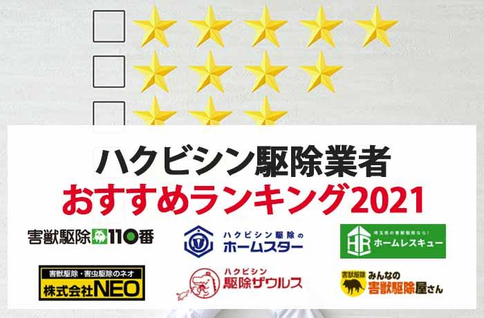 ハクビシン駆除業者おすすめランキング2021年版