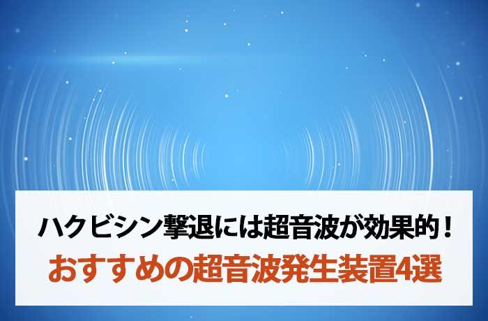 ハクビシン撃退には超音波が効果的!おすすめの超音波発生装置4選