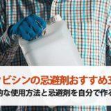 ハクビシンの忌避剤おすすめ3選!効果的な使用方法と忌避剤を自分で作る方法