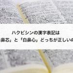 ハクビシンの漢字表記