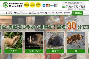 【害獣駆除】ホームレスキュー株式会社