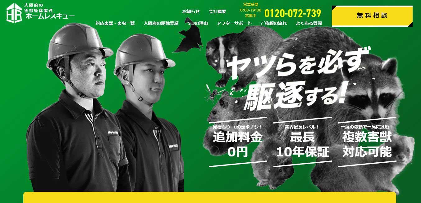 ホームレスキュー株式会社 料金・特長