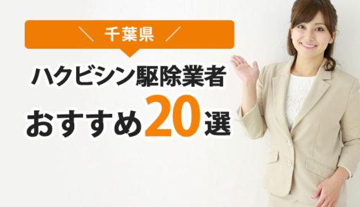 千葉のハクビシン駆除業者おすすめ20選!費用・実績を徹底比較